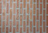 Bakstenen muur met inscriptie
